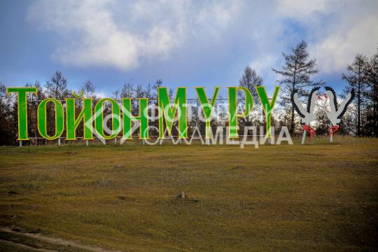 Усть-Алданский улус (37)